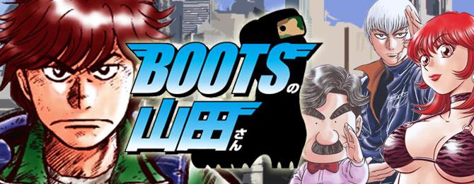 BOOTSの山田さん | HXL-ヒーロー...